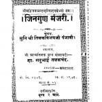 Jingun Manjari by तिलक विजय पंजाबी - Tilak Vijay Punjabi