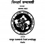 Jinharsh Granthawali by अगरचन्द्र नाहटा - Agarchandra Nahta