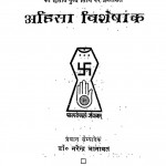 Jinvani Ahinsa Visheshank Ank-3,4,5,6, by नरेन्द्र भानावत - Narendra Bhanawatशांता भानावत - Shanta Bhanawat