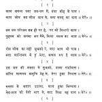 Jinvani Mere Antar Bhaya Prakash Shradanjali Visheshank by आचार्य श्री हस्तीमलजी महाराज - Acharya Shri Hastimalji Maharaj
