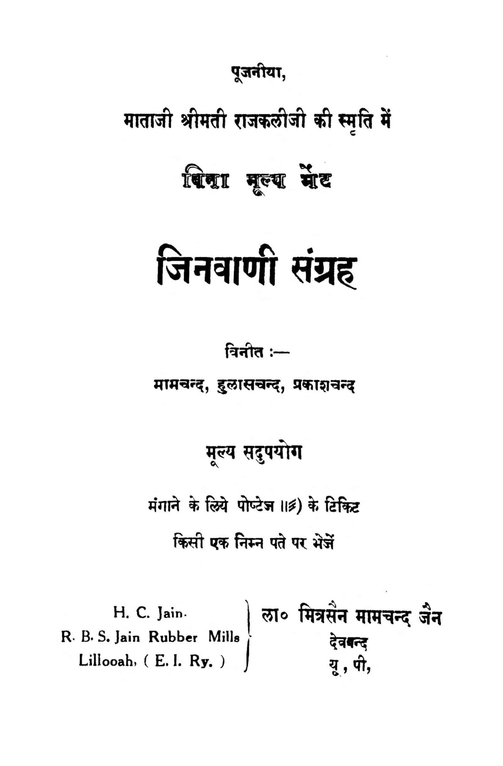 Jinvani Sangraha by दुलीचंद परवार- Dulichand Parwar
