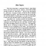 Jivan Siddhant by रामविलास शर्मा - Ramvilas Sharma