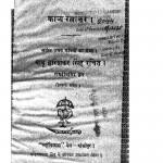 Kaavya Ratnaakar by हरिशंकर - Harishankar