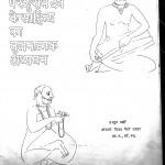 Kabeer Aur Parashuram Dev Sahity Ka Tulanatmak Adhyayan by श्रीमती विजय नेत्री साहा - Shrimati Vijay Nrtri Saha