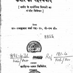 Kabir Ka Rahsyavaad by डॉ. राजकुमार वर्मा - Dr. Rajkumar Sharma