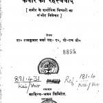 Kabir Ka Rahsyvaad by डॉ रामकुमार वर्मा - Dr. Ramkumar Varma