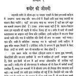 Kabir Sahitya Or Sidhant by यज्ञदत्त शर्मा - Yagyadat Sharma