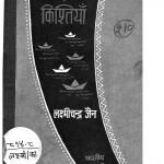 Kagaj Ki Kihsitya by लक्ष्मीचंद्र जैन - Lakshmichandra Jain