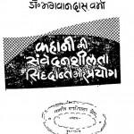 Kahani Ki Samvedansheelta Sidhant Aur Prayog by डॉ० भगवान दास - Dr. Bhagawan Das