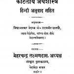 Kaitliya Arthshastra Hindi Anuvaad Sahit  by पं. उदयवीर शास्त्री - Pt. Udayveer Sastri