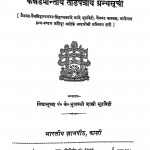 Kannadprantiya Taadpatriy Granthsuchi by के० भुजबली शास्त्री - K. Bhujwali Shastri
