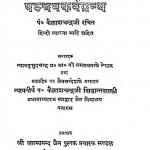 Karm Granth by पं. कैलाशचंद्र शास्त्री - Pt. Kailashchandra Shastri