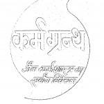 Karm Granth Jain Karm Shastr Ka Sarvang Vivechan by मिश्रीमल जी महाराज - Mishrimal Ji Maharaj