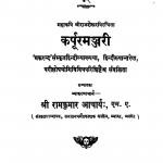 Karpur Manjari  by रामकुमार -Ramkumar