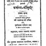 Kartavya-kaumudi  by मुनि श्री रत्नचन्द्रजी महाराज - Muni Shree Ratnachandraji Maharaj