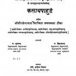 Kasay Pahudam by श्री फूलचंद्र - Shri Fulchandra