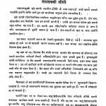 Kasaya Pahudam Vii Pradeshavibhakthi by पं. फूलचन्द्र शास्त्री - Pt. Phoolchandra Shastri