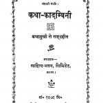 Katha- Kadambini by ब्रजराज - Brajraj
