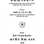 Kathakosa Prakarana Ac 4176 (1941) by आचार्य जिनविजय मुनि - Achary Jinvijay Muni