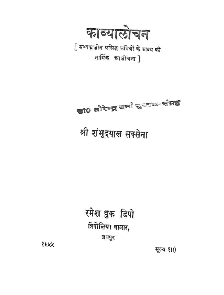 Kavya Lochan by शम्भूदयाल सक्सेना - Shambhudayal Saxena