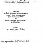Kavyaalankarsutravartti by आचार्य विश्वेश्वर सिद्धान्तशिरोमणिः - Acharya Visheshwar Siddhantshiromani: