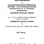 Kavyanushasanam by आचार्य श्री हेमचन्द्र - Aacharya Shri Hemchandra