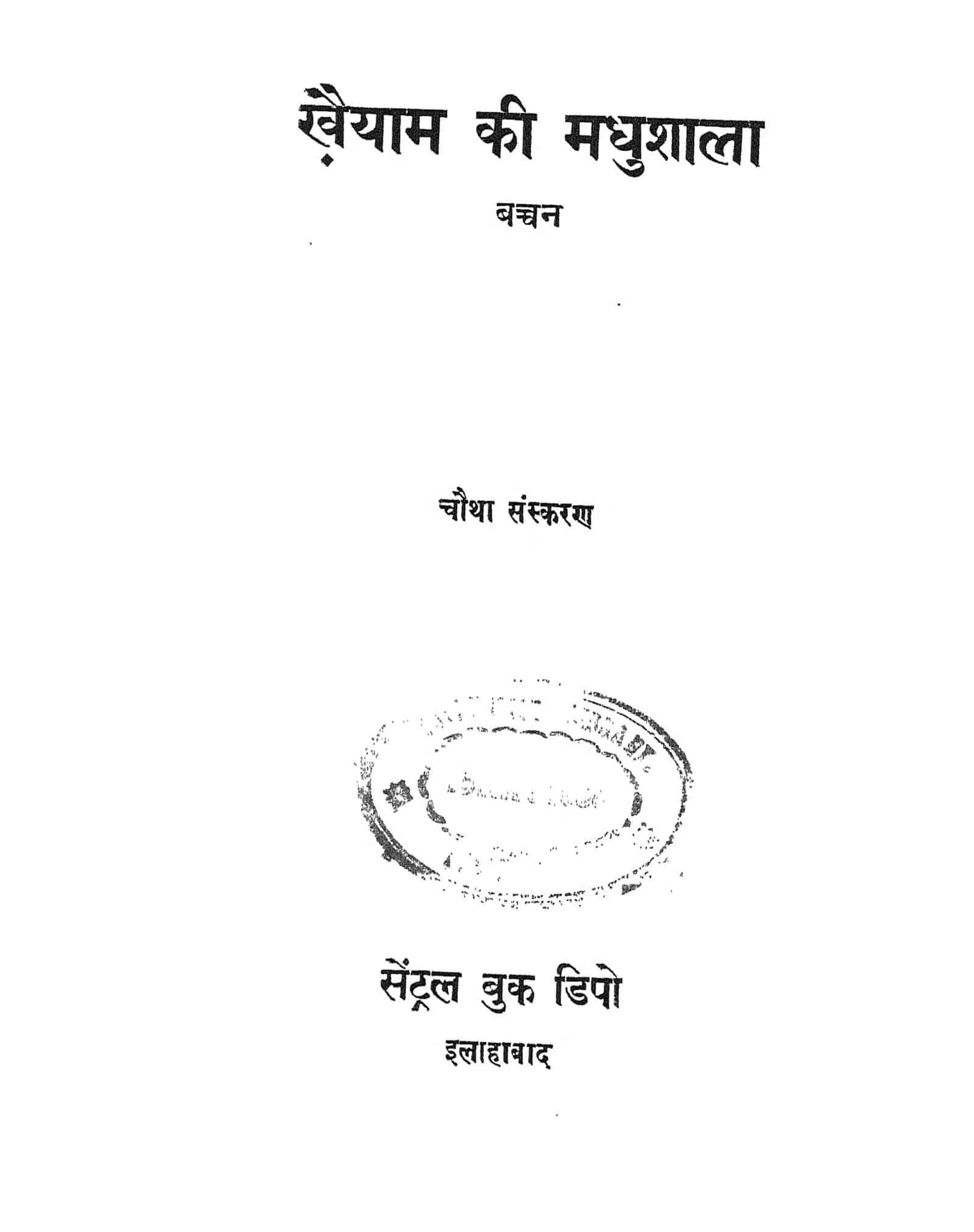 Book Image : ख़ैयाम की मधुशाला  - Khaiyam Ki Madhushala