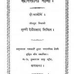 Khan Khana Nama Bhag - 2 by मुंशी देवीप्रसाद - Munshi Deviprasad