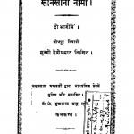 KhanKhana Nama by मुंशी देवीप्रसाद - Munshi Deviprasad