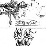 Khoda Sahi Salamat Hai by रवींद्र कालिया -raveendra kaaliya