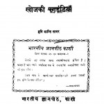 Khojki Pagdandiyaan by मुनि कान्ति सागर - Muni Kanti Sagar