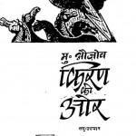 Kiran Ki Or by मदनलाल 'मधु' - Madanlal 'Madhu'