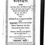 Koshthbadwata by ठाकुरदत्त शर्म्मा - Thakurdutt Sharma