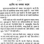 Kranti Ka Agla Kadam by दादा धर्माधिकारी - Dada Dharmadhikari