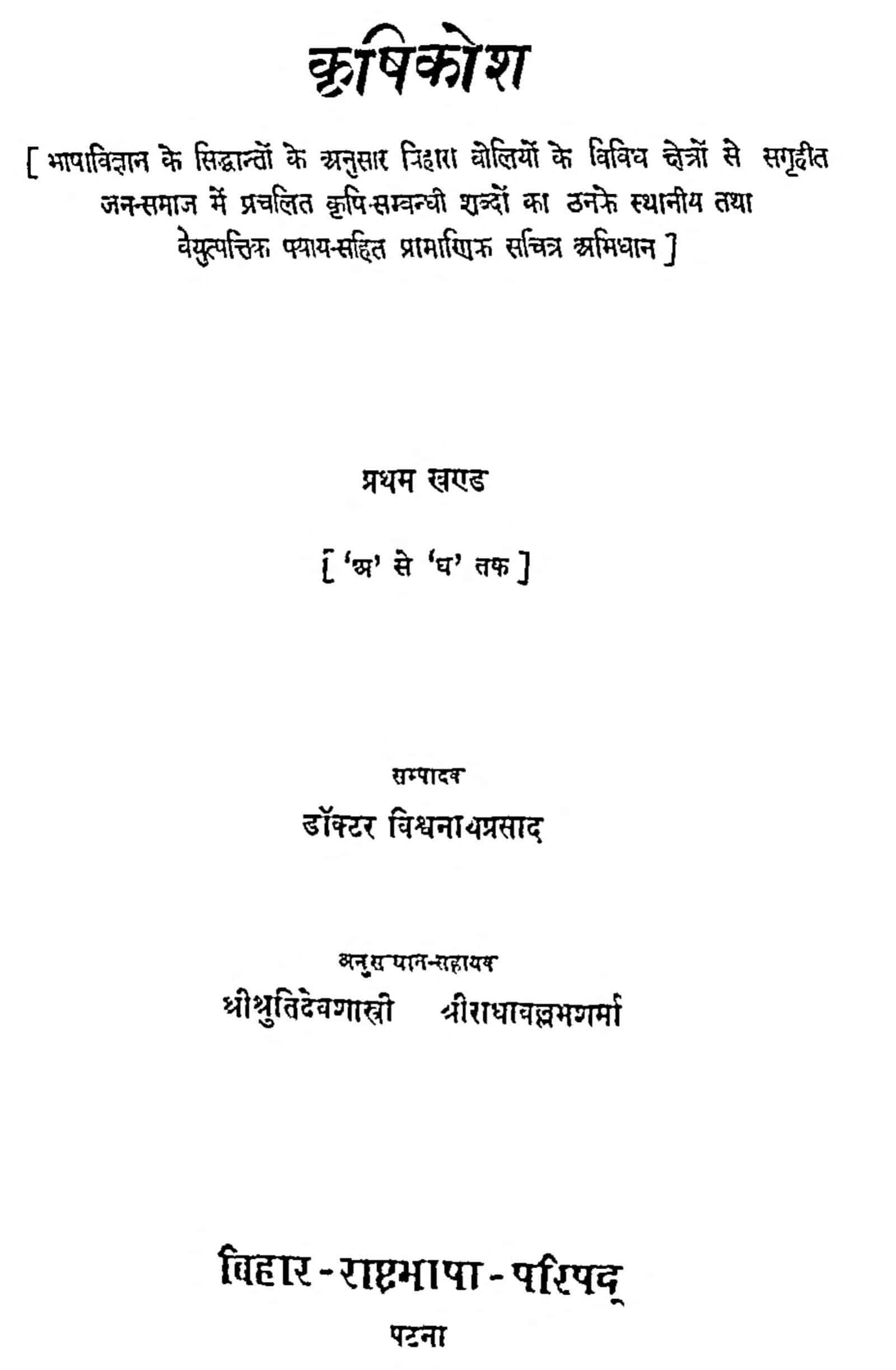 Book Image : कृषिकोश  - Krishikosh