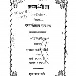 Krishna - Geeta by दरबारीलाल सत्यभक्त - Darbarilal Satyabhakt