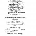 Kshatra Churamani by निद्धामल मैत्तल - Niddhamal Maittal