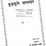 Kungmuni Gyanamrit by हरिप्रसाद शास्त्री - Hariprasad Shastri