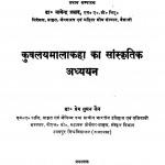 Kuvalayamalakaha Ka SanskritikaAdhyayan by प्रेम सुमन जैन - Prem Suman Jain
