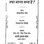 Kya Bharat Sabhya Hai ? by अरविन्द घोष - Arvind Ghoshदेवनारायण द्विवेदी - Devnarayan Dwivedi