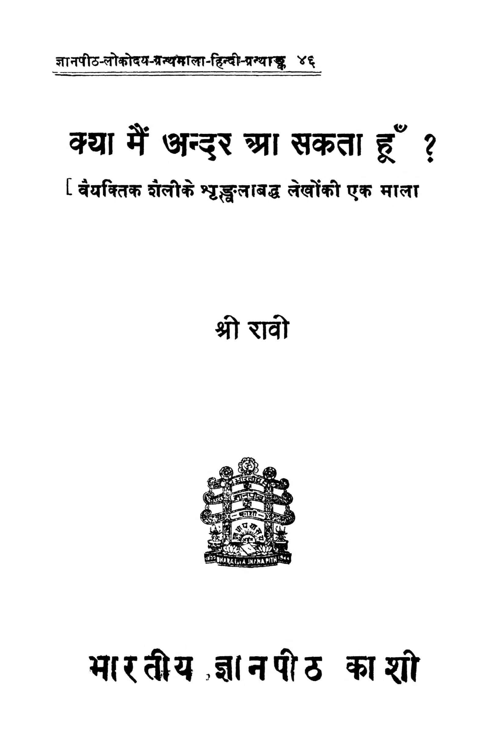 Book Image : क्या मैं अन्दर आ सकता हूँ  - Kya Main Andar Aa Sakta Hun