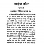 Lakdi Ki Polish by गोरख प्रसाद - Gorakh Prasad