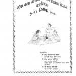 Lok Kala Madhymo ke liye Vigyan Lekhan Karyshala by डॉ शिवगोपाल मिश्र - Dr. Shiv Gopal Mishra