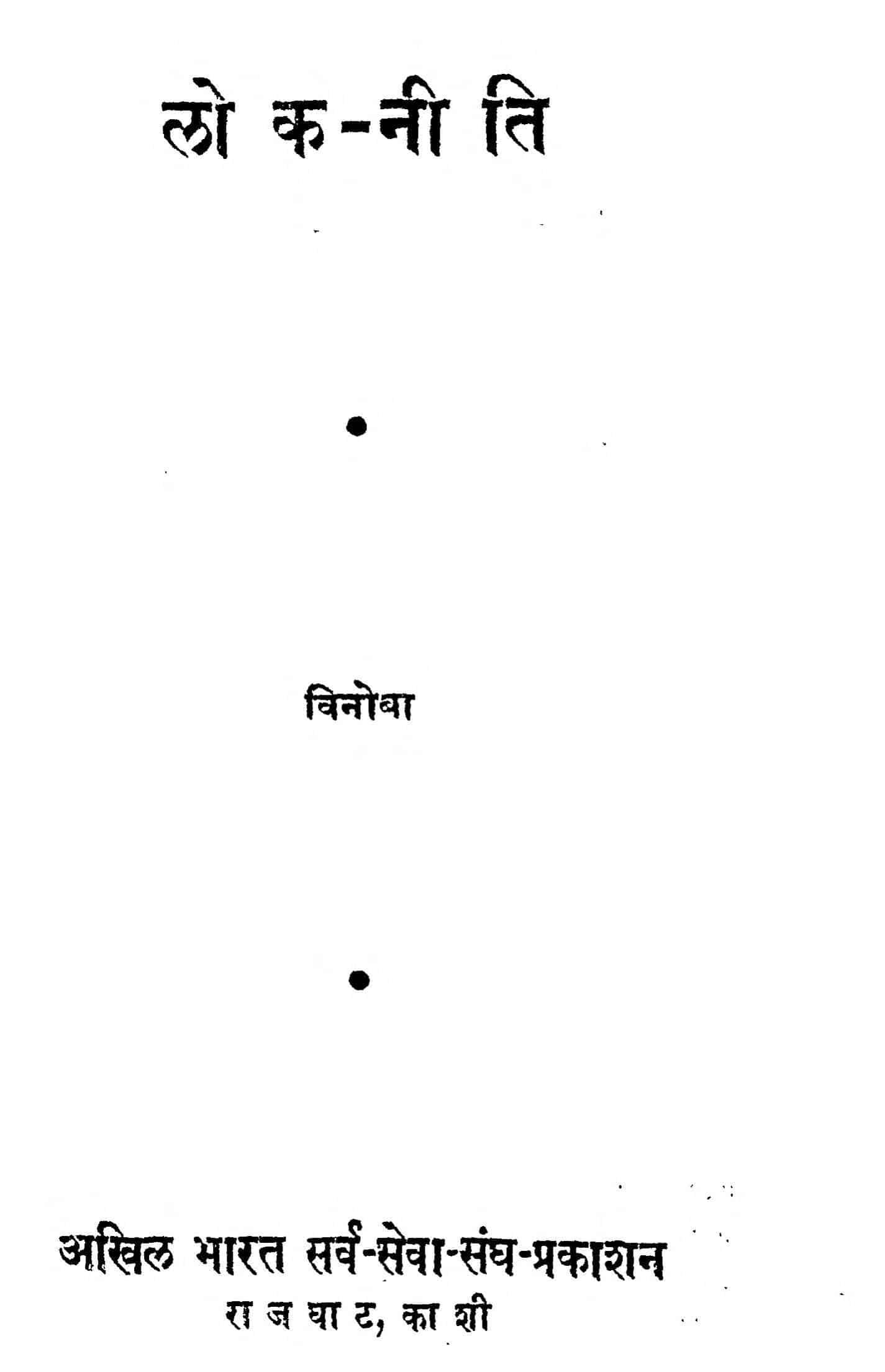 Book Image : लोक - नीति - Lok - Niti