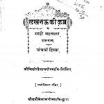 Lucknow Ki Kabra Bhag - 5 by पं. किशोरीलाल गोस्वामी - Pt. Kishorilal Goswami