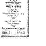 Maasik Patrika 2 by दुलारेलाल भार्गव - Dularelal Bhargav