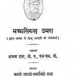Maasirul Umara  by ब्रजरत्न दास - Brajratna Das