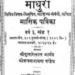 Madhuri Bhag - 1 by दुलारेलाल भार्गव - Dularelal Bhargav