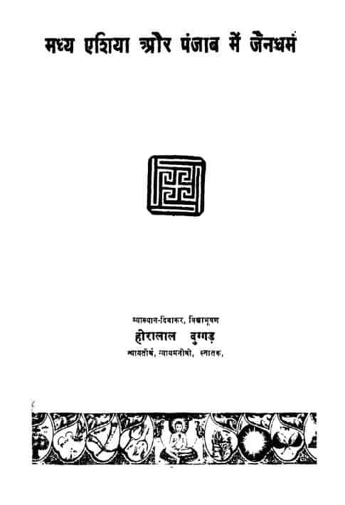 Book Image : मध्य एशिया और पंजाब में जैनधर्म  - Madhya Asia Aur Punjab Me Jain Dharam