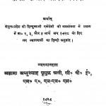 Madhyakaleen Bharat Ki Samajik Aur Arthik Avastha by अब्दुल्लाह युसूफ अली - Abdullah Yusuf Ali